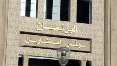 Photo of بلاغ لمجلس المستشارين يوضح حقيقة حضور وفد إسرائلي