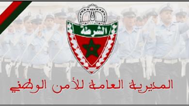 Photo of بيان حقيقة لمديرية الأمن الوطني حول ادعاء موقوف تعرضه للتعذيب