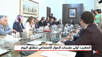 Photo of انطلاق أولى جولات الحوار الاجتماعي بين الحكومة والمركزياتِ النقابية