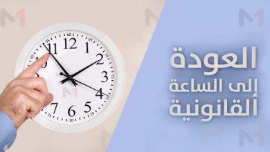 Photo of المغرب: موعد الرجوع إلى الساعة القانونية للمملكة