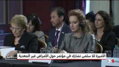 Photo of منظمة الصحة العالمية تشيد بالتزام الأميرة للا سلمى في مجال محاربة السرطان