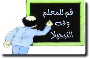 "Photo of كارثة وصلها التعليم بالمغرب: تلميذ ""تكرفس"" على أستاذ بالضرب داخل القسم في ورزازات"