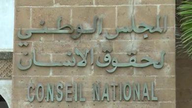Photo of المجلس الوطني لحقوق الإنسان يستضيف المؤتمر الدولي المقبل للتحالف العالمي للمؤسسات الوطنية