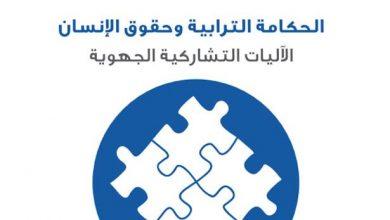 "Photo of المغرب: إصدار دليل مرجعي حول ""الحكامة الترابية وحقوق الإنسان، الآليات التشاركية الجهوية"""