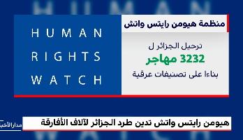 "Photo of فيديو: منظمة ""هيومن رايتس واتش"" تدين طرد الجزائر لآلاف المهاجرين الأفارقة"