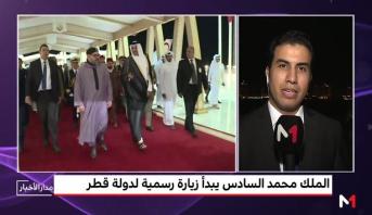 """Photo of فيديو: موفد """"ميدي1 تيفي"""" يتحدث عن تفاصيل الزيارة الملكية إلى قطر"""