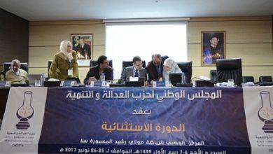 """Photo of برلمان """"المصباح"""" يرفض حذف عضوية الوزراء من الأمانة العامة"""