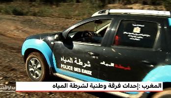 Photo of المغرب/فيديو: إحداث فرقة وطنية لشرطة المياه لمراقبة وضبط المخالفات