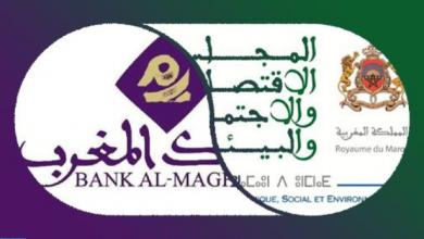 Photo of إقلاع المغرب .. توصيات المجلس الاقتصادي والاجتماعي والبيئي وبنك المغرب