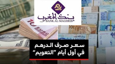 "Photo of أسعار صرف العملات في أول أيام ""تعويم"" الدرهم"