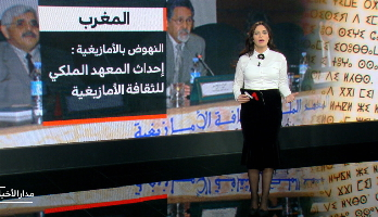 Photo of فيديو: أهم المنجزاتِ التي قام بها المغرب لرد الاعتبار للأمازيغية