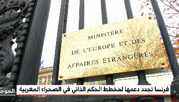 Photo of فرنسا تجدد دعمها لمخطط الحكم الذاتي في الصحراء المغربية