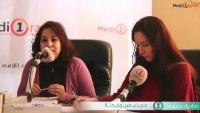 Photo of ياسمين وفرحانة تغريان المستمع بمواضيع برنامجهما صباحيات مغاربية