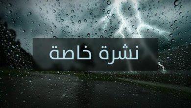 Photo of نشرة خاصة لمديرية الأرصاد الجوية .. أمطار وتساقطات ثلجية مع انخفاض في درجات الحرارة