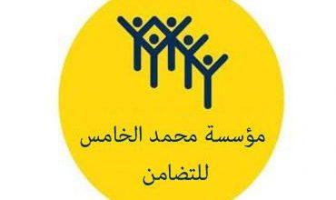 Photo of فيديو: تدخلات مؤسسة محمد الخامس للتضامن لمواجهة البرد القارس