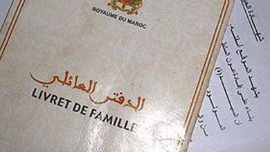 Photo of إطلاق الحملة الوطنية لتسجيل الاطفال غير المسجلين في الحالة المدنية