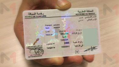 Photo of فتح نظام معلوماتي لحجز مواعيد امتحان الحصول على رخصة السياقة للمرشحين