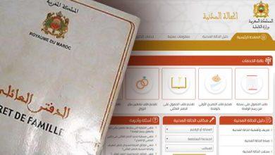 Photo of المغرب: إطلاق سجل وطني للحالة المدنية يُمَكِّن من طلب الوثائق الإدارية عبر الانترنت