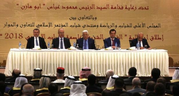 إعلان القدس عاصمة الشباب الإسلامي 2018 ردا على قرار ترمب