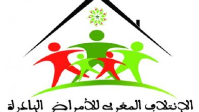 Photo of دعوة الى الاعتراف بالأمراض النادرة بالمغرب باعتبارها من أولويات الصحة العمومية