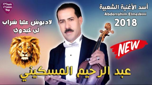 فضيحة: عبد الرحيم المسكيني متهم بسرقة أغنية مروان العميري