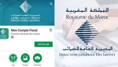 "Photo of المديرية العامة للضرائب تطلق تطبيقا هاتفيا بعنوان ""Mon Copmte Fiscale (حسابي الضريبي)"""