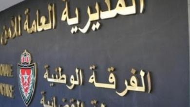 """Photo of مديرية الأمن تدحض أخبارا تقول إنه تم إغلاق ملف مؤسس معهد """"ألفا"""""""