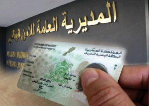 Photo of المديرية العامة للأمن الوطني تستعد لإصدارالجيل الجديد من البطاقة الوطنية بمميزات خاصة