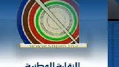 "Photo of النقابة الوطنية للصحافة المغربية: بلاغحول األكاذيب التي نشرتها ""أخبار اليوم"" و""الجريدة 24″"