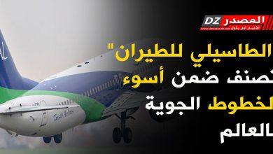"""Photo of الشركة الجزائرية """"طاسيلي للطيران"""" تصنف ضمن أسوء الخطوط الجوية بالعالم"""