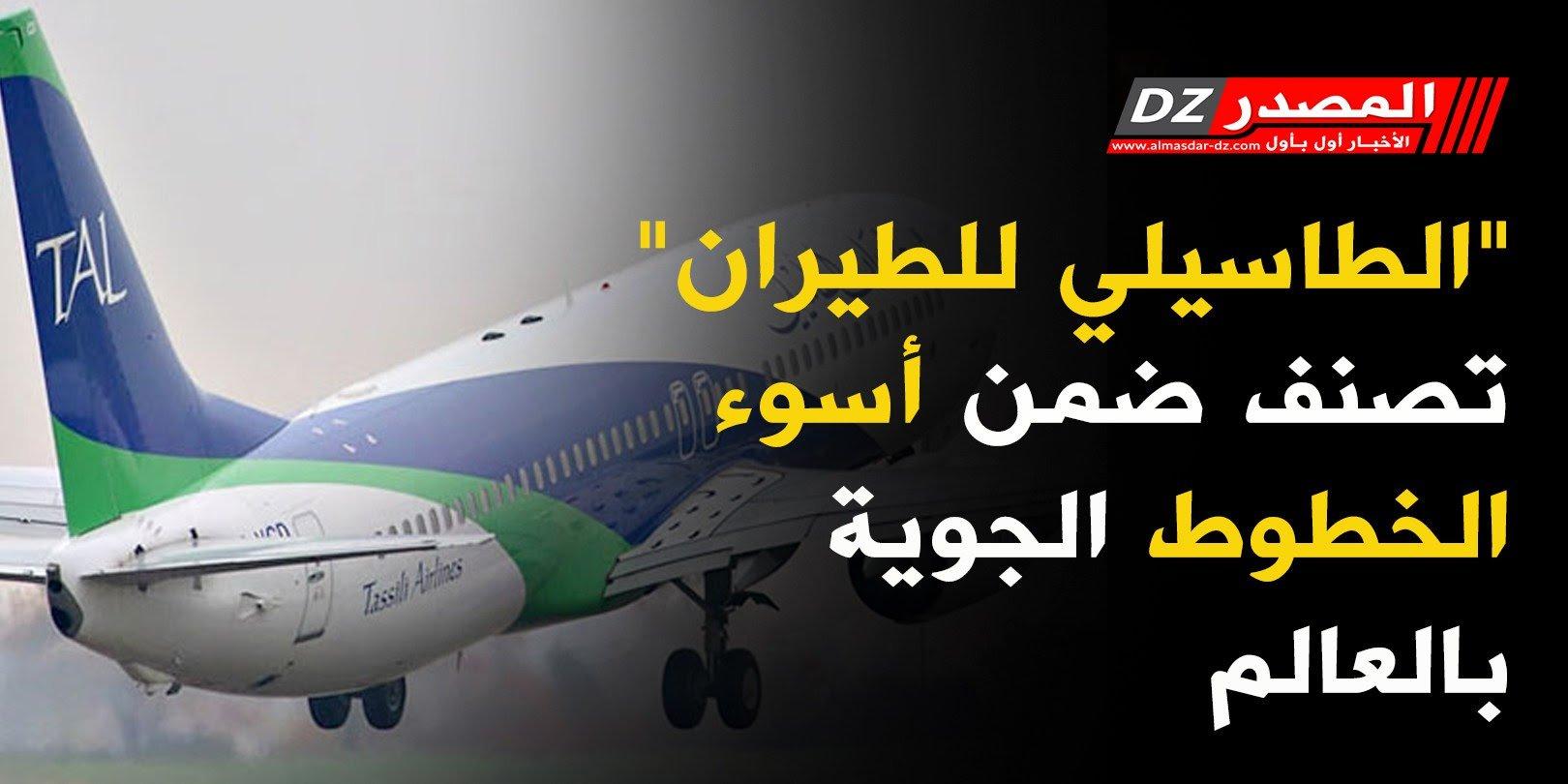 """الشركة الجزائرية """"طاسيلي للطيران"""" تصنف ضمن أسوء الخطوط الجوية بالعالم"""