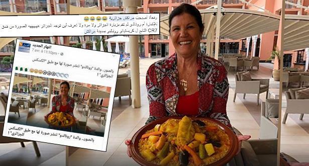 """بالصورة: الجزائريون يتهمون والدة رونالدو بسرقة """"الكسكس"""" ورد مغربي ساخر"""