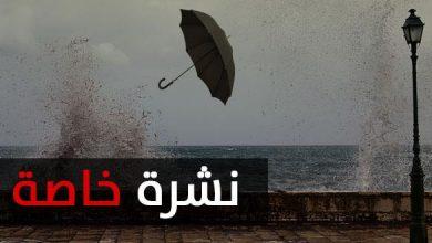 Photo of نشرة إنذارية: رياح وأمطار قوية بعدد من مناطق المملكة
