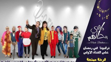 "Photo of ""مـاشـي بـحـالـهـم"" سلسلة جديدة على القناة الأولى المغربية في رمضان"