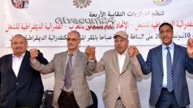Photo of المركزيات النقابية المغربية تخلد فاتح ماي وترفض العرض الحكومي