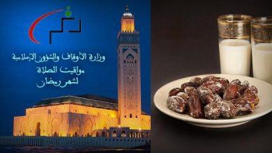 Photo of مواقيت الصلاة لشهر رمضان 1439 هـ في المغرب