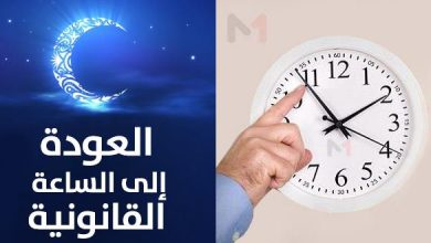Photo of المغرب .. تذكير بتفاصيل الرجوع إلى الساعة القانونية