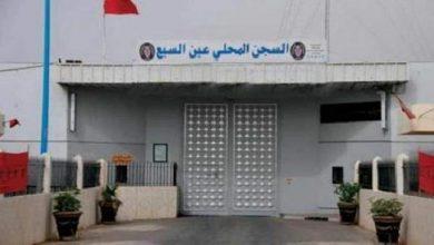 Photo of إدارة السجن المحلي عين السبع 1 تفند ما تداولته بعض المواقع الإخبارية بخصوص دخول سجين في إضراب عن الطعام