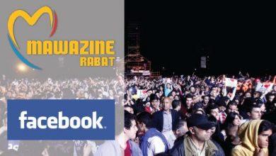"""Photo of فيسبوك شريكا لجمعية """"مغرب الثقافات"""" بمناسبة الدورة 17 لمهرجان موازين – إيقاعات العالم"""