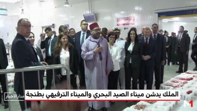 Photo of ميناء الصيد الجديد بطنجة، تكريم لمهنيي قطاع الصيد البحري