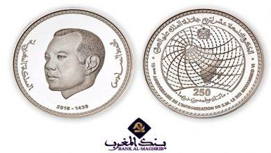 Photo of عيد العرش .. إصدار قطعة نقدية تذكارية من فئة 250 درهما