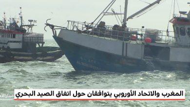 Photo of اتفاق الصيد البحري.. ارتياح إسباني للتوافق المغربي الأوروبي