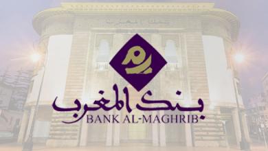 Photo of بنك المغرب: ارتفاع في الأصول المالية المملوكة من طرف الأسر المغربية