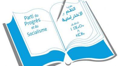 Photo of بلاغ لحزب التقدم والاشتراكية بخصوص حذف كتابة الدولة في الماء