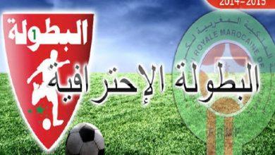 Photo of المغرب: نتائج الدورة الدورة الأولى من البطولة الاحترافية