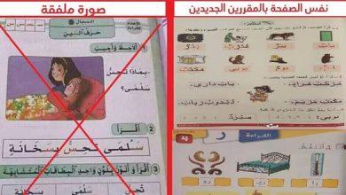 Photo of بالصور .. وزارة التربية الوطنية تكشف حقيقة المقررات المفبركة