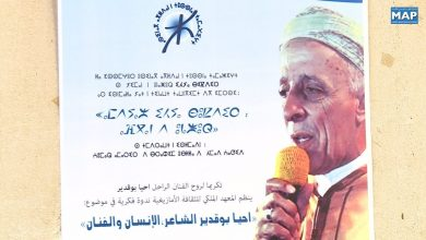 Photo of فيديو: حفل تكريمي للفنان الراحل احيا بوقدير بالمعهد الملكي للثقافة الأمازيغية