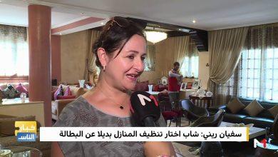 Photo of شاهد شاب اختار تنظيف المنازل بديلا عن البطالة