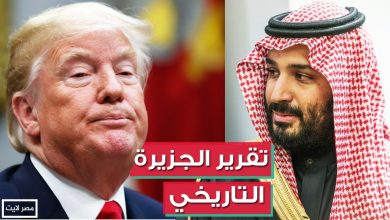 Photo of الجزيرة تلقن السعودية الدرس.. بعد صمتها الغير متوقع على إهانة ترامب لهم