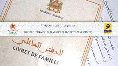 Photo of شباك إلكتروني لطلب وثيقة الحالة المدنية ووثائق أخرى